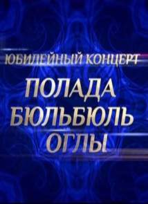 Юбилейный концерт Полада БюльБюль оглы (1.05.2015)