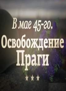 В мае 45-го. Освобождение Праги (12.05.2015)