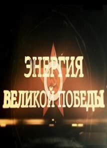 Энергия Великой победы (13.05.2015)