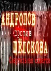 Андропов против Щёлокова. Смертельная схватка (19.05.2015)