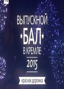 Выпускной Бал в Кремле 2015 (19.06.2015)