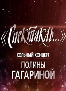 Спектакль - Сольный концерт Полины Гагариной 12.07.2015)
