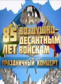 85 лет ВДВ - Большой праздничный концерт (2.08.2015)