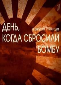 День, когда сбросили бомбу (6.08.2015)