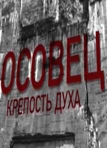 Осовец - Крепость духа (8.08.2015)