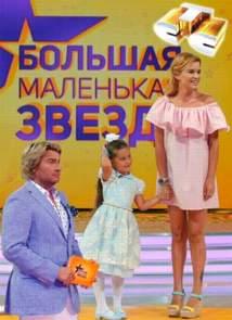 Большая маленькая звезда (14 выпуск) / 12.12.2015