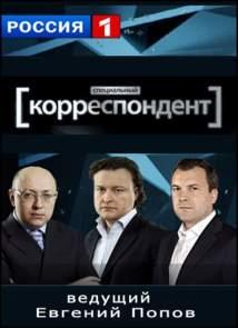 Специальный корреспондент (2015-2016)
