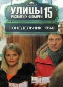 Улицы разбитых фонарей - 15 сезон (2015)