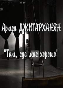 Армен Джигарханян - Там где мне хорошо (3.10.2015)