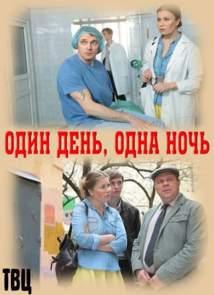 po-romanu-ustinovoy-filmi-smotret-onlayn