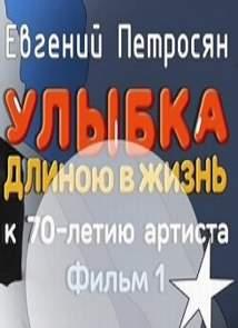 Евгений Петросян - Улыбка длинною в жизнь (15.11.2015) / Фильм 5