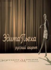 Эдита Пьеха - Русский акцент (17.10.2015)