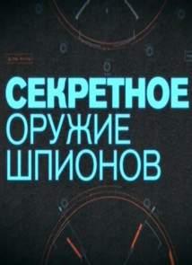 Секретное оружие шпионов (17.10.2015)