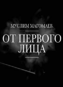 Муслим Магомаев - От первого лица (25.10.2015)