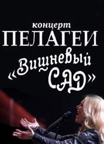 Концерт Пелагеи - Вишневый сад (эфир от 4.11.2015) / Россия
