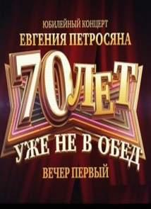 70 лет уже не в обед (20.11.2015)