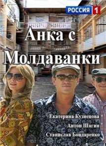 Смотреть сериал анка с молдаванки 7 серия
