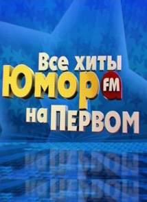 Все хиты Юмор-FM на Первом (29.11.2015)