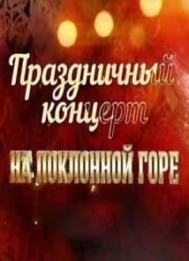 Праздничный концерт на Поклонной горе (эфир от 4.11.2015) / Россия