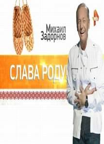 Концерт Михаила Задорнова - Слава Роду (эфир от 4.11.2015) / Россия