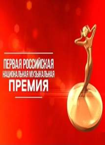 Торжественная церемония вручения первой Российской национальной музыкальной премии (11.12.2015)