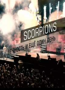 Scorpions - Вечность и еще один день (18.03.2016)