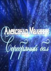 Серебряный бал. Концерт Александра Малинина (19.03.2016)