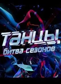 Танцы. Битва сезонов (6 выпуск) / 30.04.2016