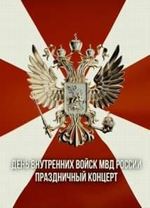 Праздничный концерт к Дню внутренних войск МВД России (2.04.2016)