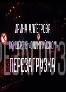 Концерт Ирины Аллегровой в Олимпийском (12.12.2015)