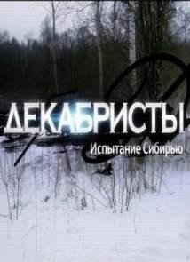 Декабристы. Испытание Сибирью (24.12.2015)