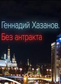 Геннадий Хазанов. Без антракта (6.12.2015)