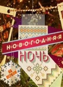 Новогодняя ночь на Первом (1.01.2016)