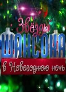 Звезды шансона в новогоднюю ночь (1.01.2016)