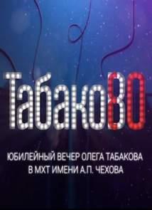 Юбилейный вечер Олега Табакова (16.01.2016)