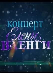 Концерт Елены Ваенги (6.02.2016)