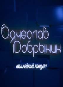 Юбилейный вечер Вячеслава Добрынина (13.02.2016)