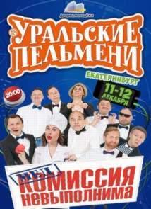 Уральские пельмени - Медкомиссия невыполнима (20.02.2016)
