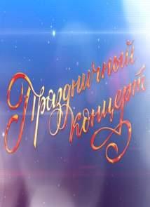 Праздничный концерт на Первом (21.02.2016)