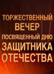 Праздничный концерт ко Дню защитника Отечества (эфир от 23.02.2016)