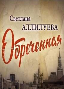 Светлана Аллилуева. Обреченная (27.02.2016)