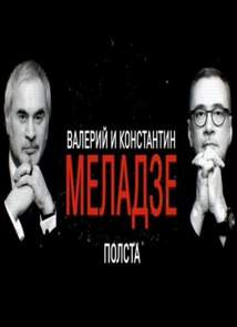 Валерий и Константин Меладзе - Полста (5.03.2016)