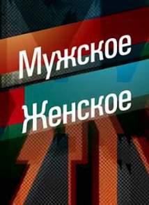 Мужское / Женское 09.07.18 смотреть онлайн