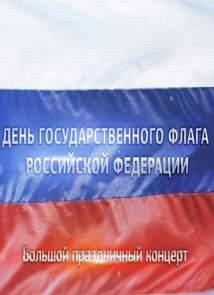 Большой праздничный концерт к Дню государственного флага России (27.08.2016)