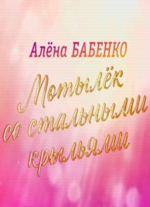 Мотылёк фильм 2018 с аленой бабенко