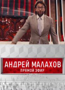 Андрей Малахов. Прямой эфир 09.07.18 смотреть онлайн