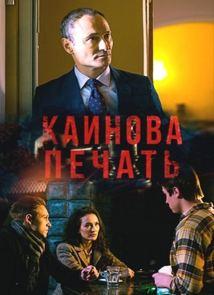 Каинова печать (2017)