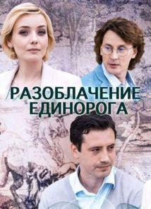 Разоблачение Единорога (мини-сериал)